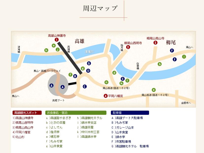 高雄エリア 周辺マップ