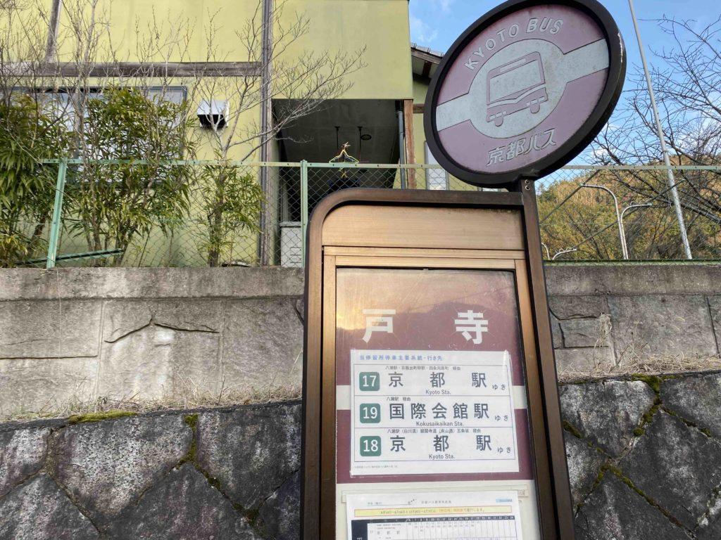 京都一周トレイル 大原