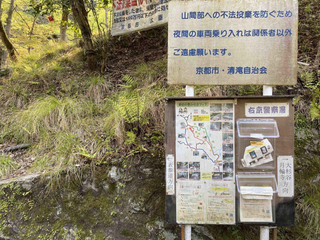 京都一周トレイル 清滝