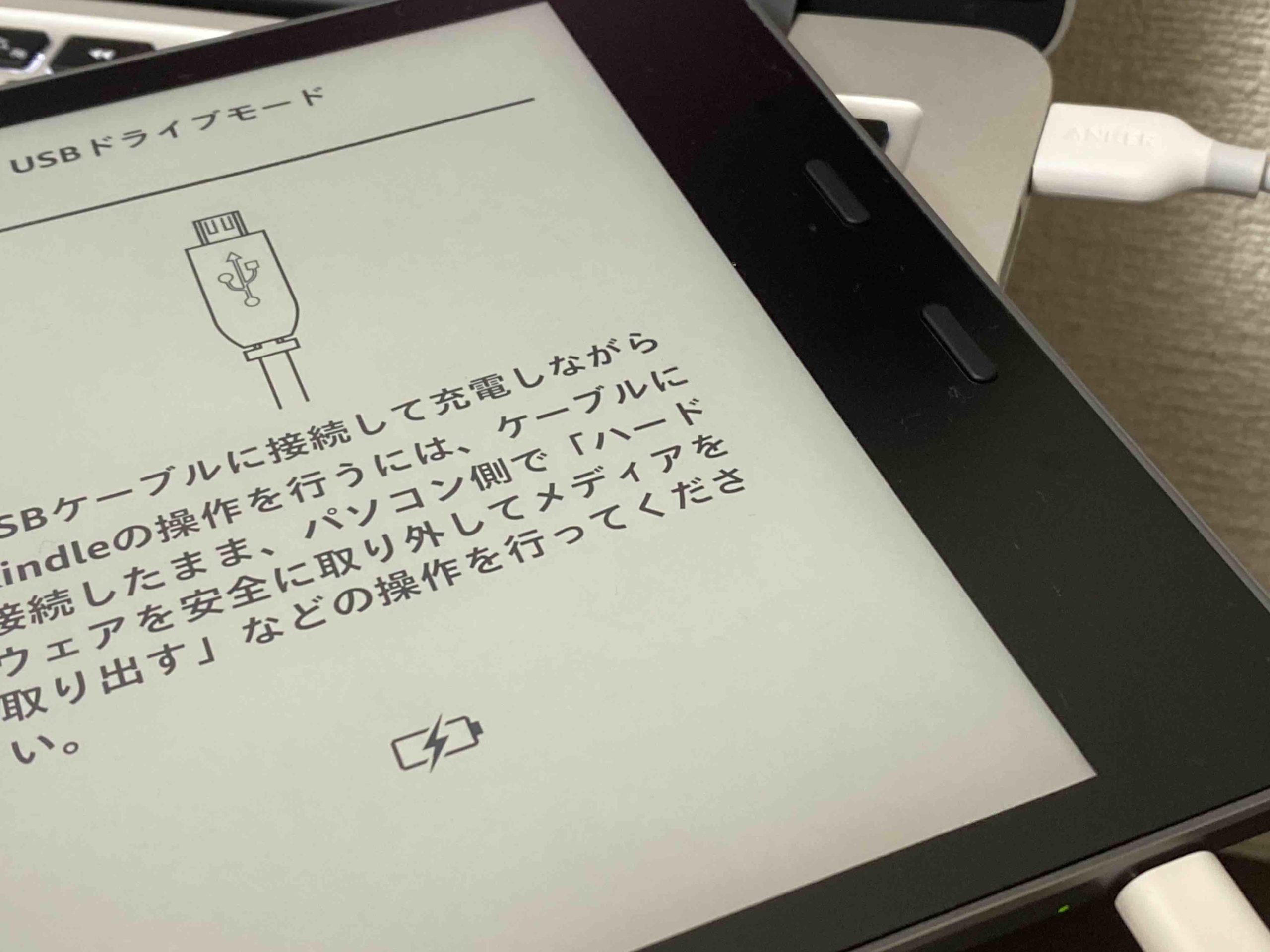 Kindle Oasis|キンドルオアシス 【スクリーンショット】Macの手順