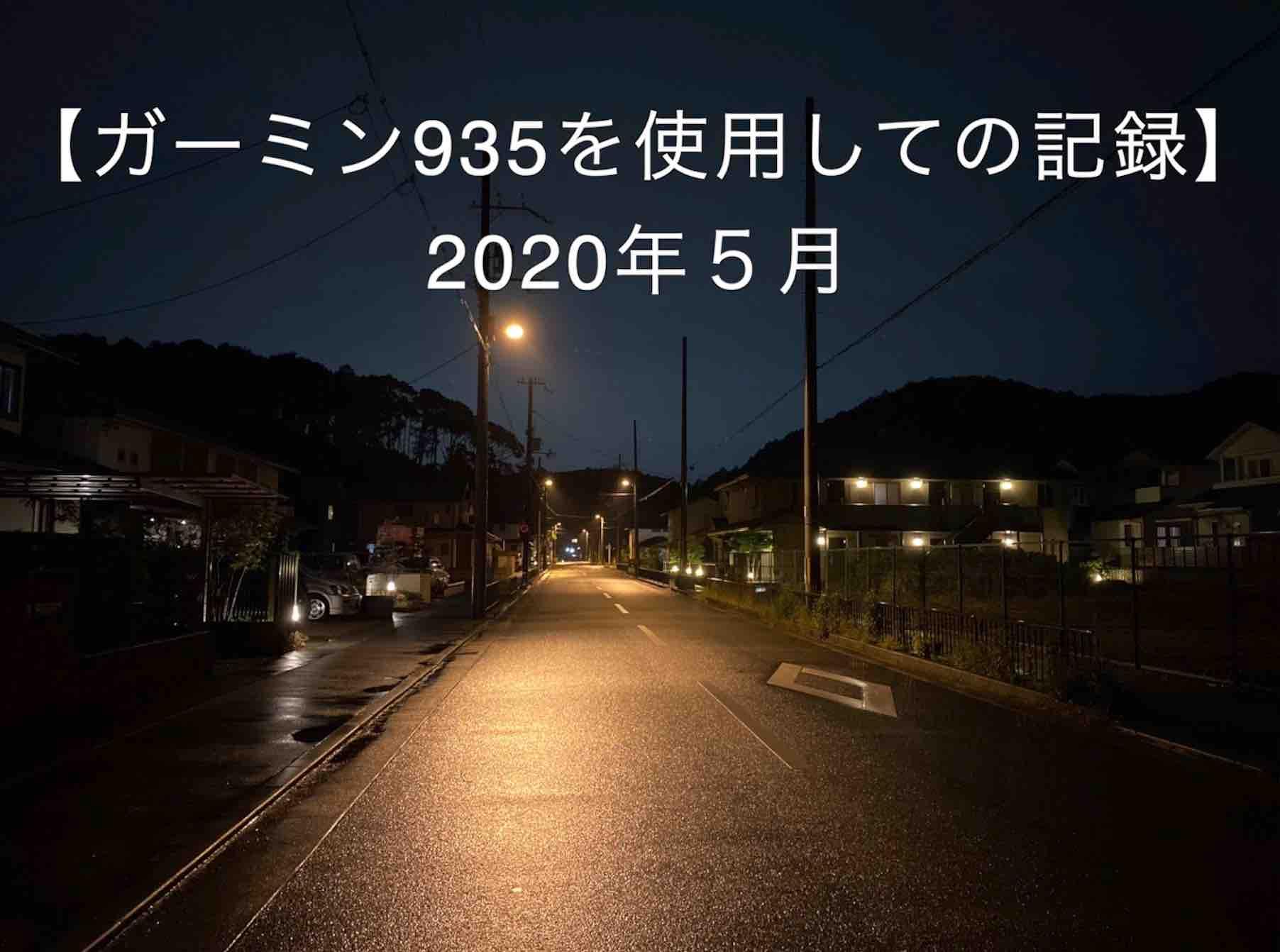 ランニングウォッチ【ガーミン935を使用しての記録】2020年5月