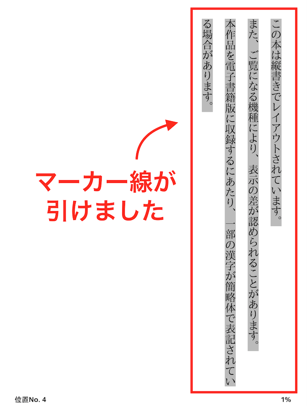 キンドルオアシスのマーカー線の引き方