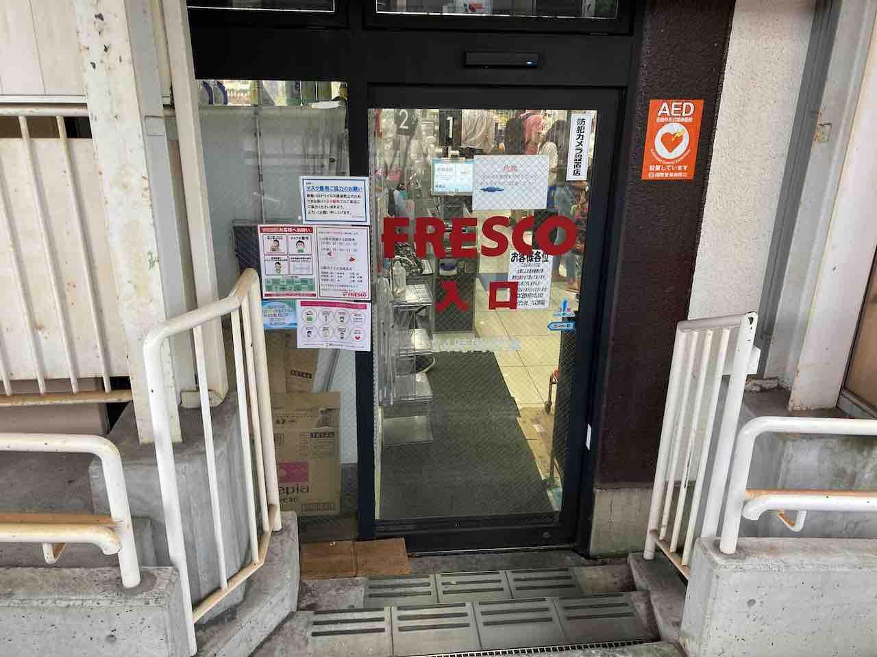 フレスコ修学院店