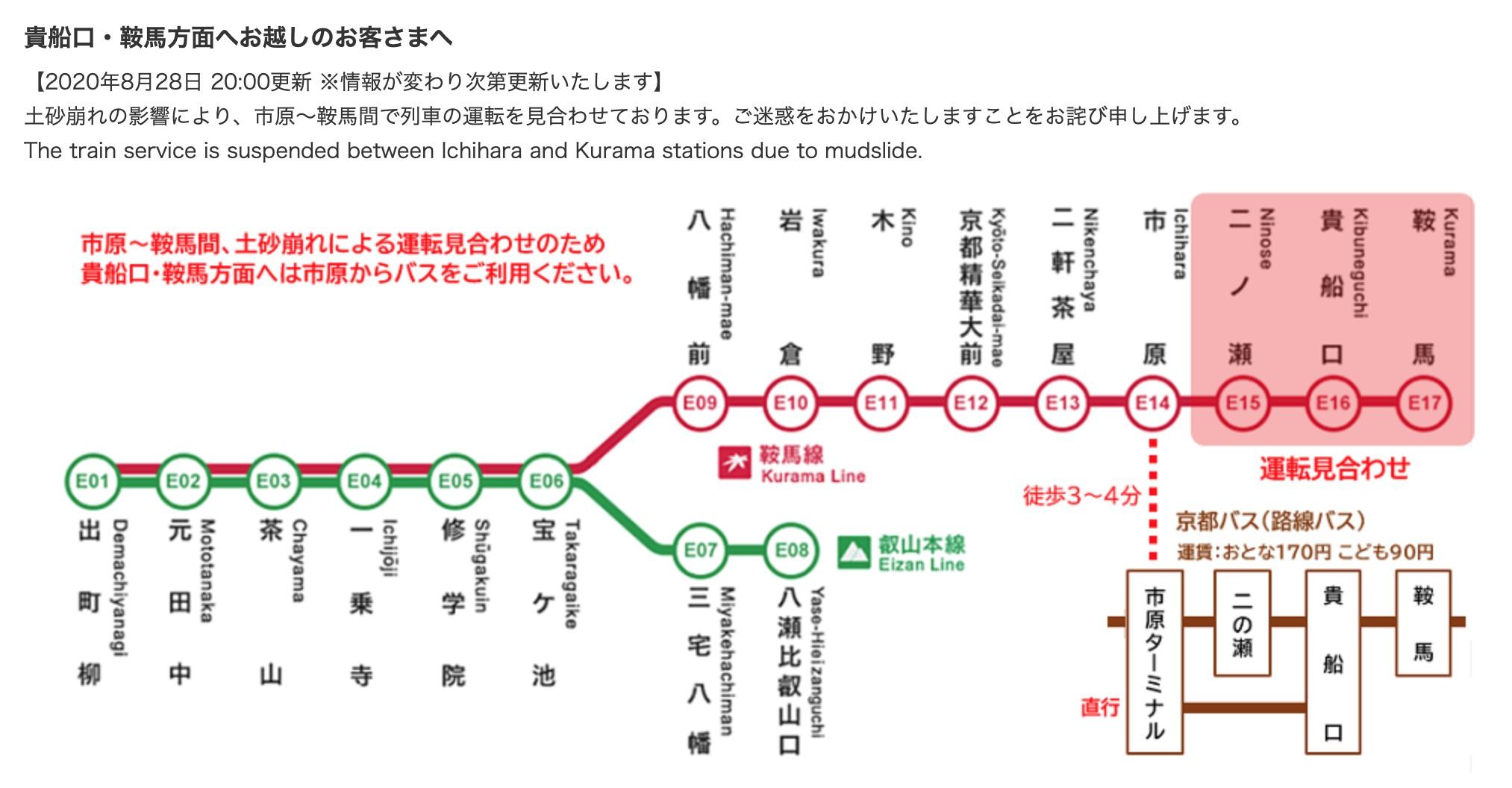叡山電鉄 運行情報