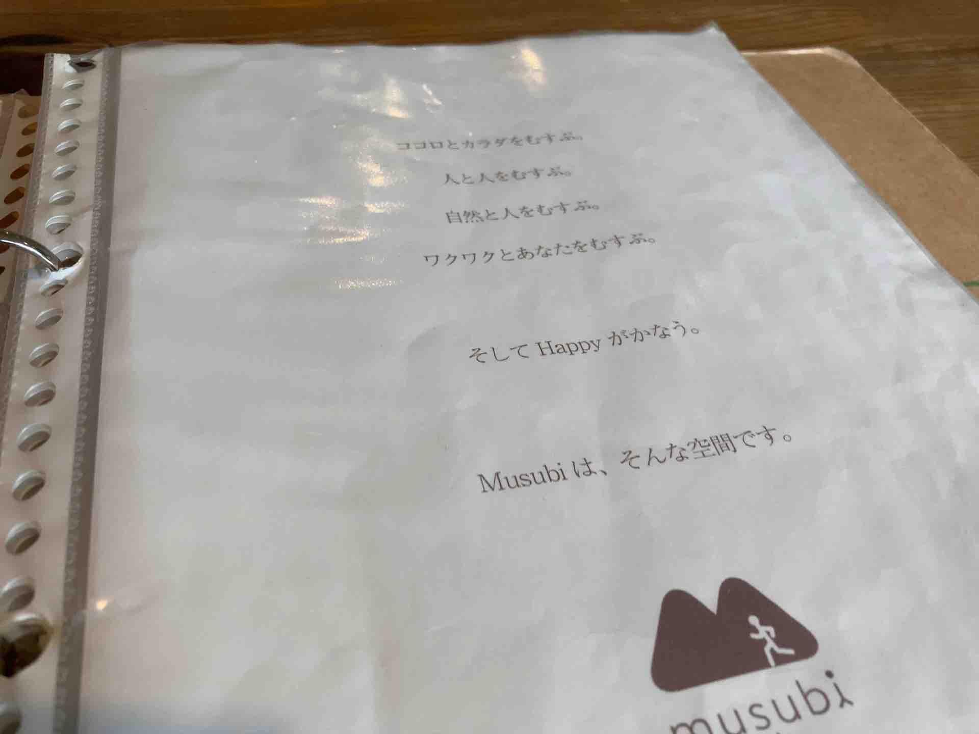 musubi cafe