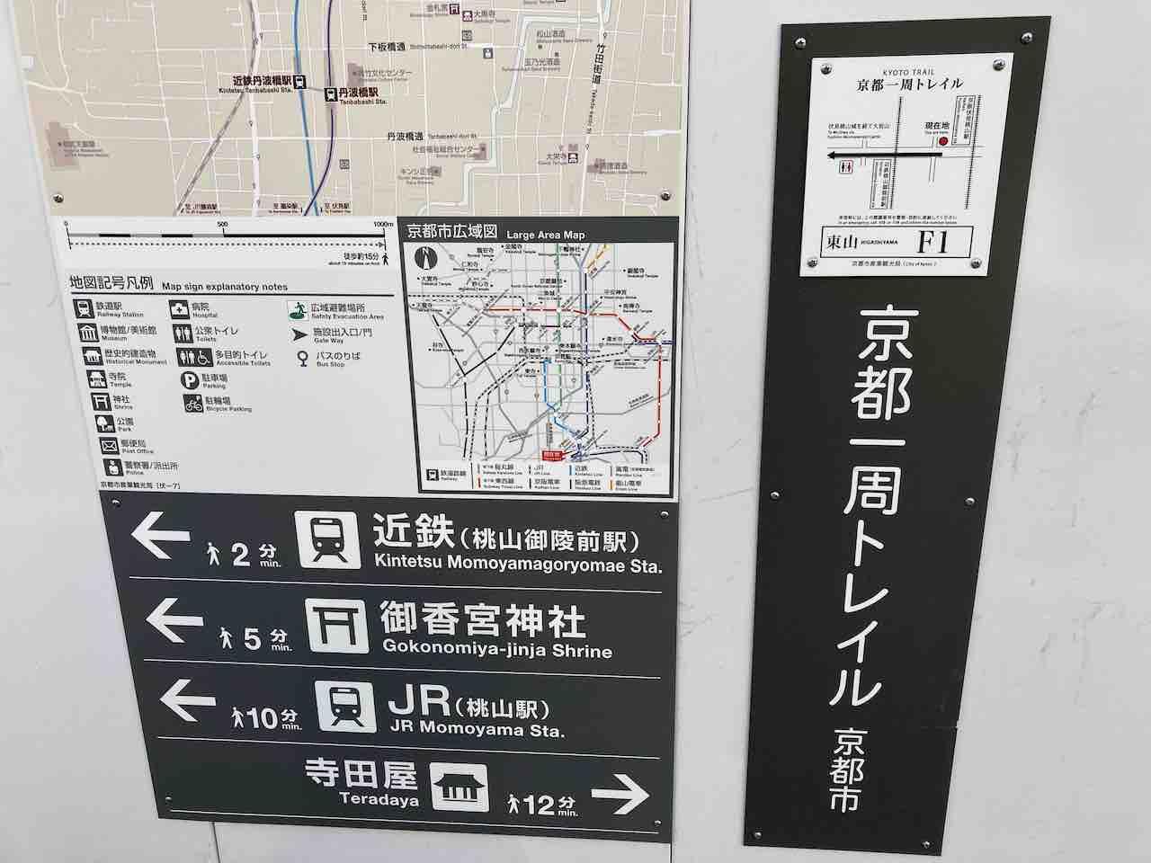 深草トレイル 伏見桃山エリア