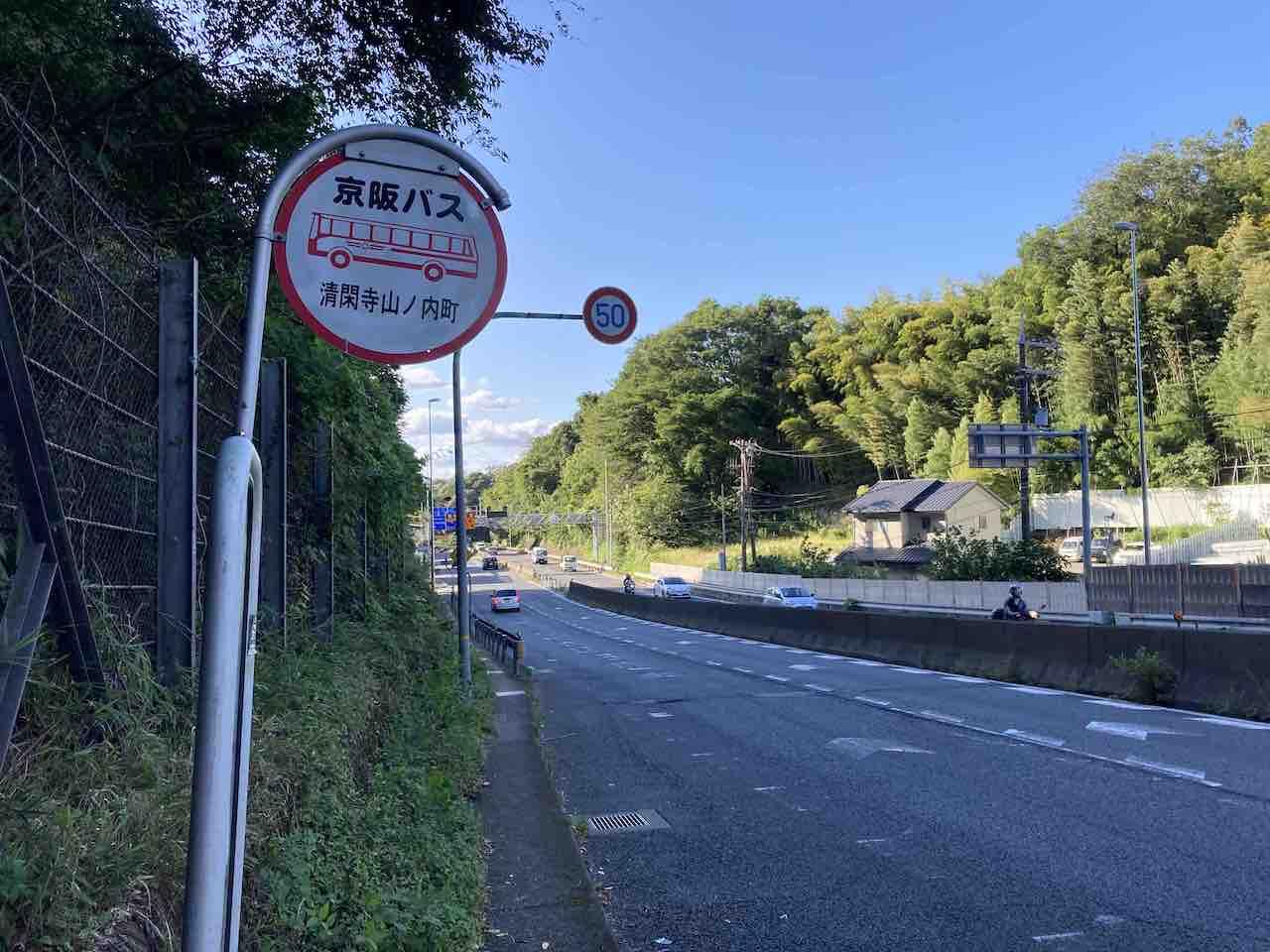 京都一周トレイル 五条エリア
