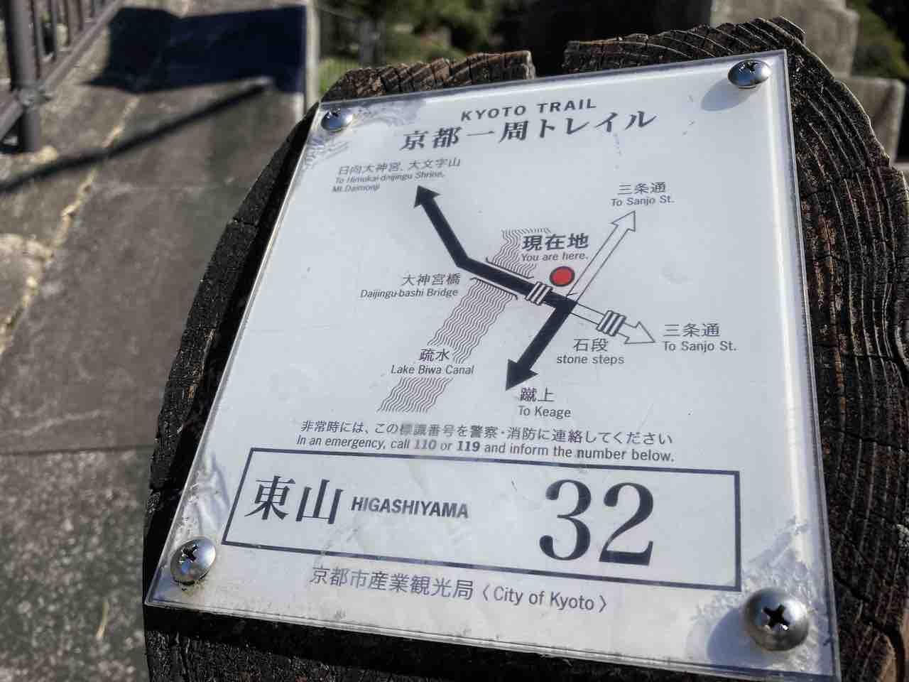 京都一周トレイル 蹴上エリア