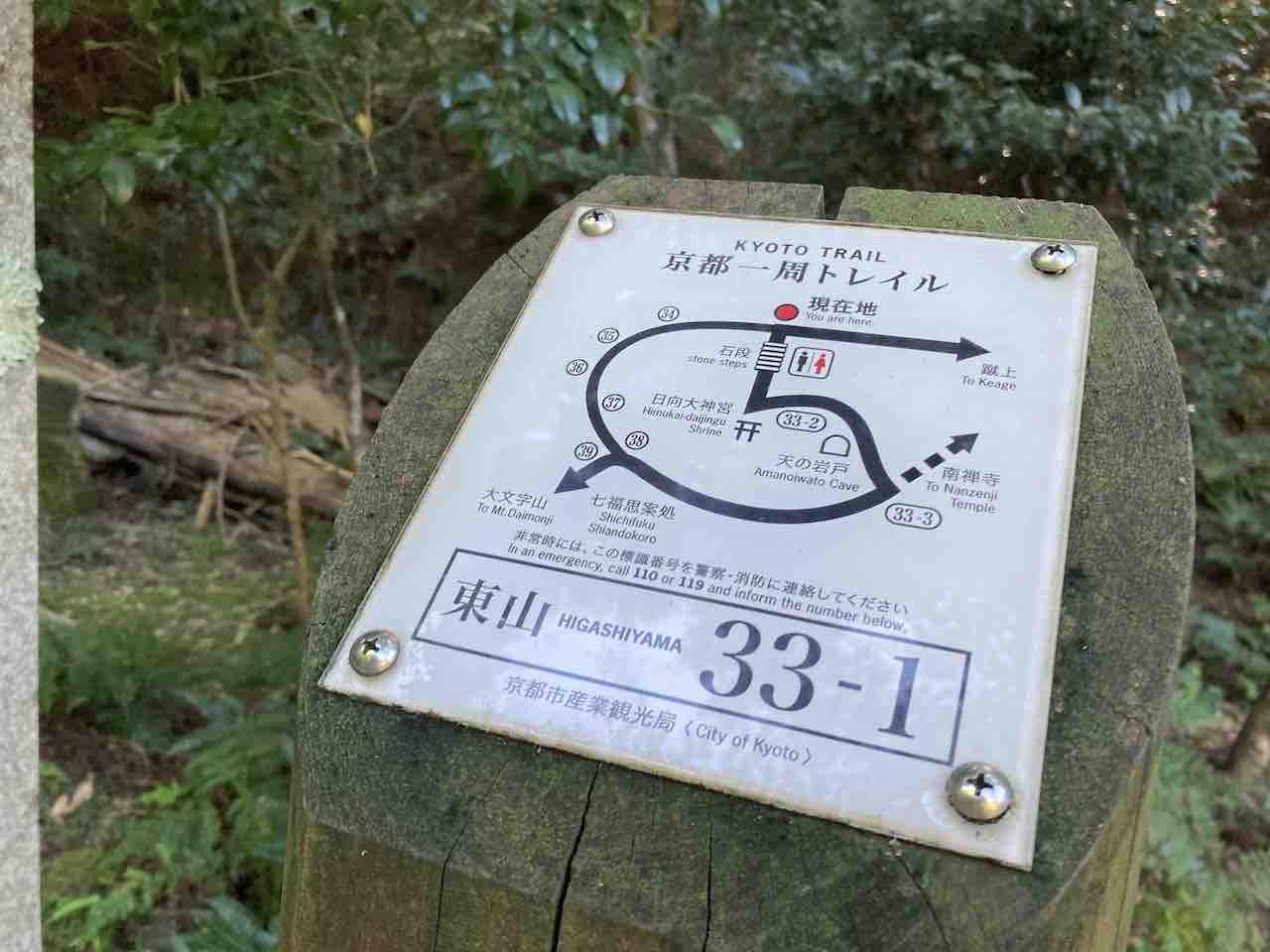 京都一周トレイル 日向大神宮エリア