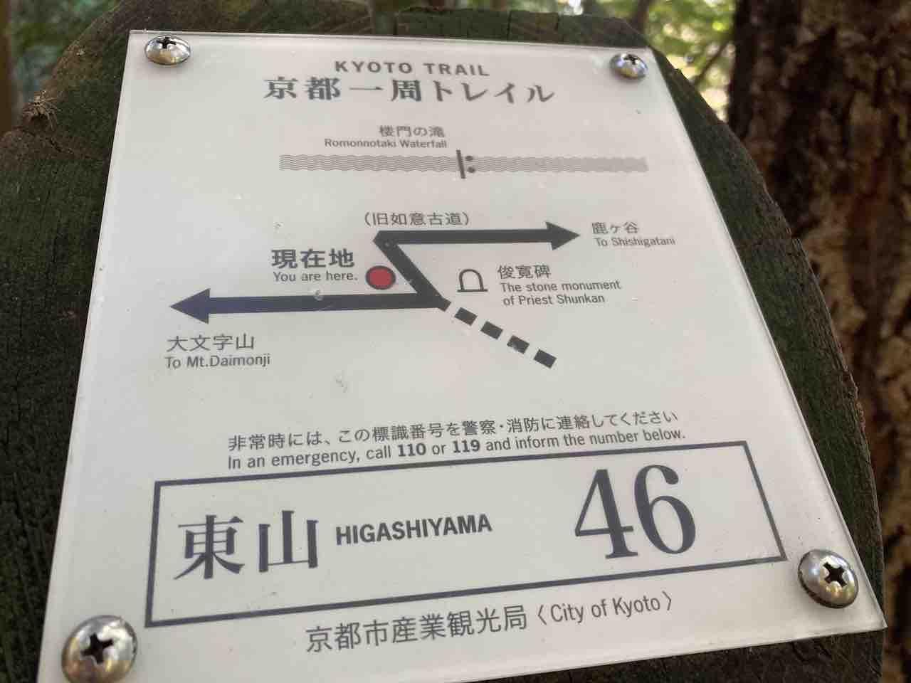 京都一周トレイル 俊寛碑エリア