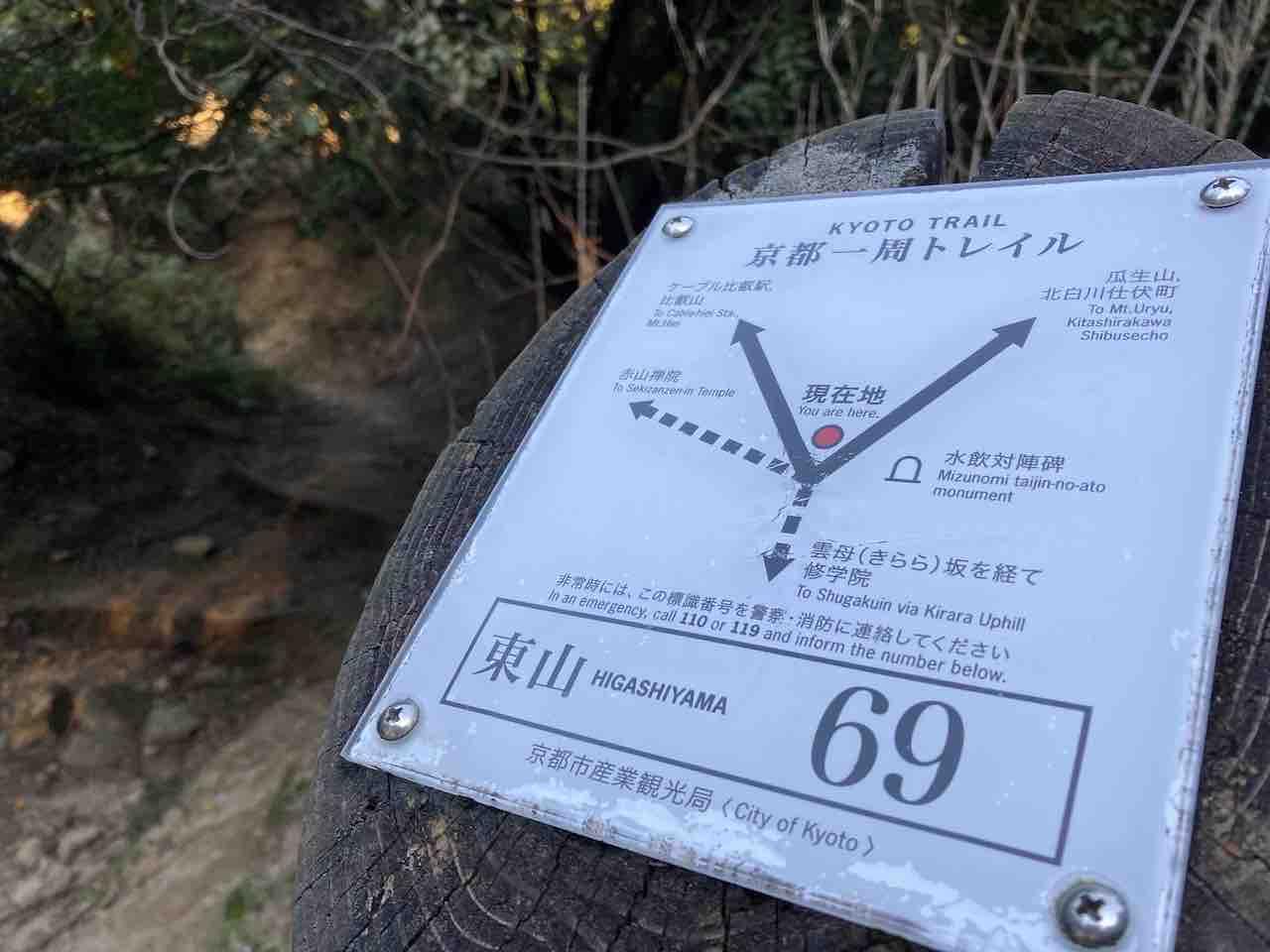京都一周トレイル 比叡山エリア