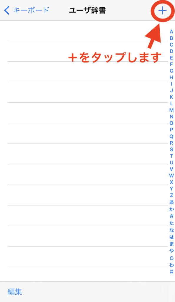 【キーボードで設定】iPhoneでアドレスを簡単に入力