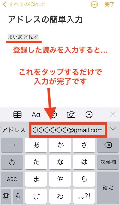 【キーボードで設定iPhoneでアドレスを簡単に入力