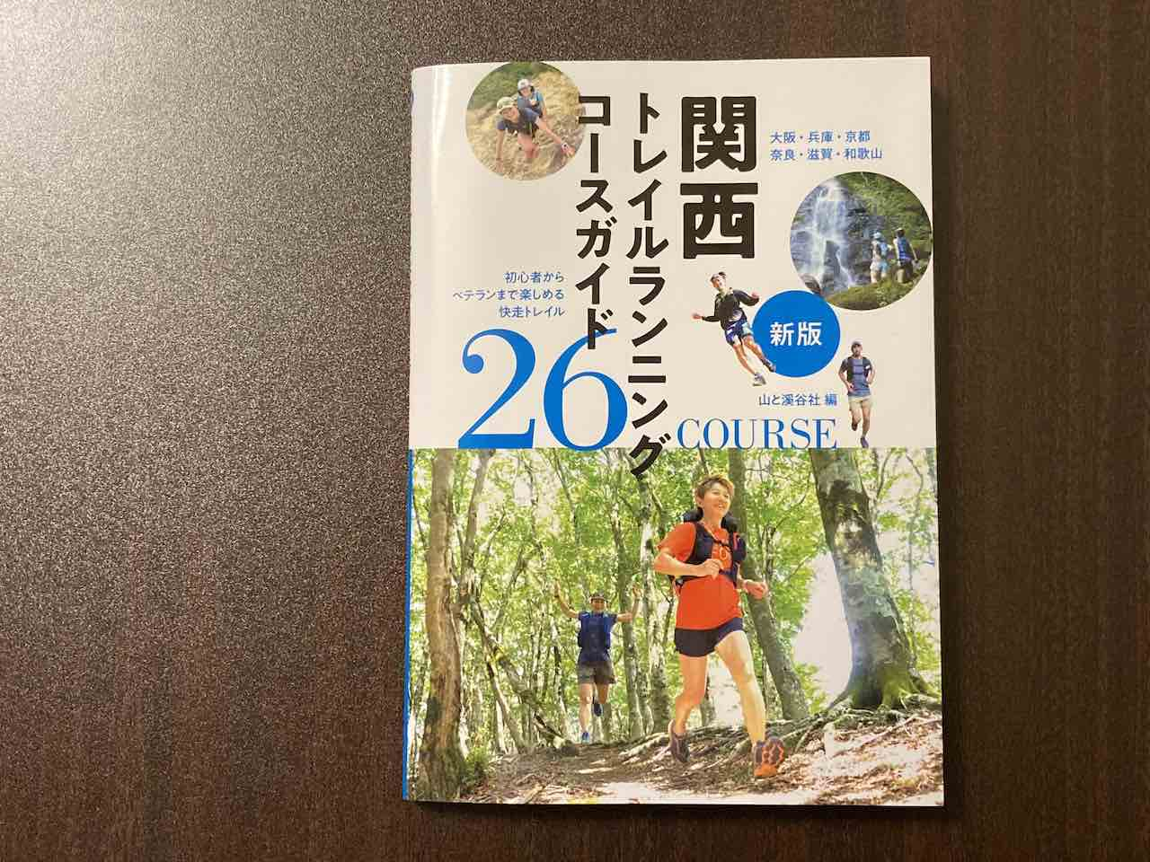 新版 関西トレイルランニングコースガイド 山と渓谷社